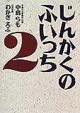 じんかくのふいっち〈2〉