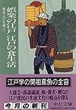娯楽の江戸 江戸の食生活―鳶魚江戸文庫〈5〉 (中公文庫)