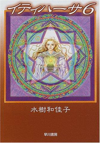 イティハーサ (6) (ハヤカワ文庫 JA (649))の詳細を見る