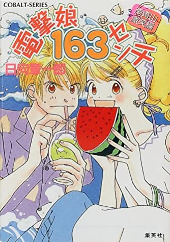 電撃娘163センチ 南青山激笑編 (電撃娘163センチシリーズ) (コバルト文庫)