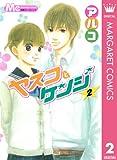 ヤスコとケンジ 2 (マーガレットコミックスDIGITAL)