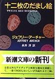 十二枚のだまし絵 (新潮文庫) - ジェフリー アーチャー, Archer,Jeffrey, 淳, 永井
