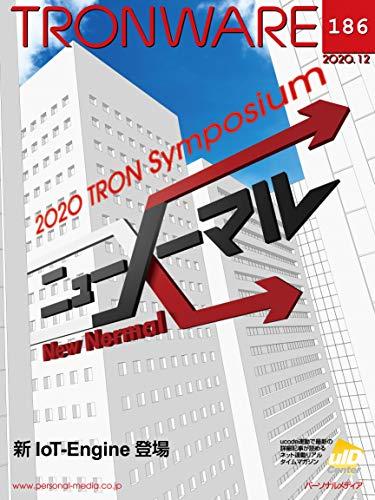 TRONWARE VOL.186 (TRON & IoT 技術情報マガジン) TRONWARE (TRON & IoT 技術情報マガジン)
