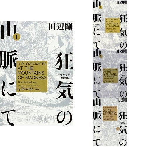 狂気の山脈にて ラヴクラフト傑作集 全4巻 新品セット
