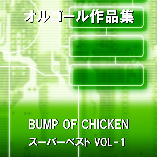 ray Originally Performed By BUMP OF CHICKEN (オルゴール)