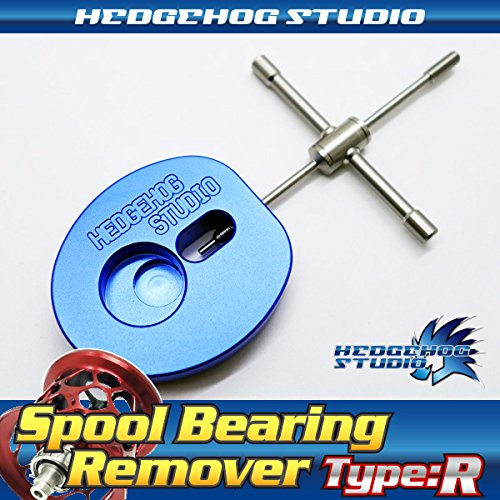 【HEDGEHOG STUDIO/ヘッジホッグスタジオ】スプールベアリングリムーバー Type:R