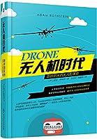无人机时代:即将到来的无人机革命