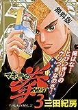 マネーの拳(3)【期間限定 無料お試し版】 (ビッグコミックス)