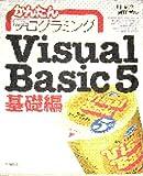 かんたんプログラミング Visual Basic5 基礎編