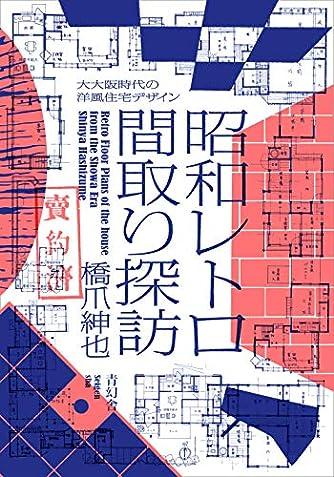 昭和レトロ間取り探訪 ー大大阪時代の洋風住宅デザインー