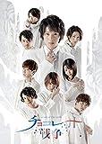 舞台「チョコレート戦争~a tale of the truth~...[Blu-ray/ブルーレイ]