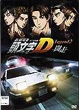 新劇場版 頭文字[イニシャル]D Legend2 -闘走- [レンタル落ち] image
