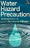 Water Hazard Precaution: 被災者も助けに行く人も、知っておくべき水害の恐怖!
