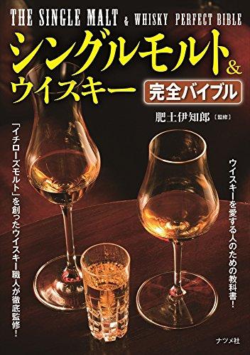 ナツメ社『シングルモルト&ウイスキー完全バイブル』