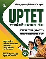 UPTET Samajik Adhyayan Shikshak ke Liye Paper-2 for Class 6 to 8 2020