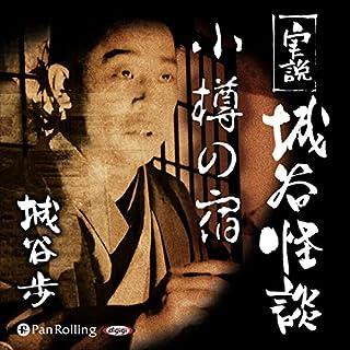 『実説 城谷怪談「小樽の宿」』のカバーアート