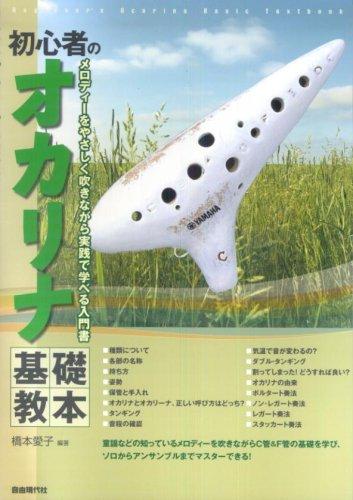 初心者のオカリナ基礎教本 メロディーをやさしく吹きながら実践で学べる入門書 橋本愛子編著