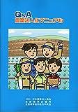 Q&A農業法人化マニュアル (全国農業図書)