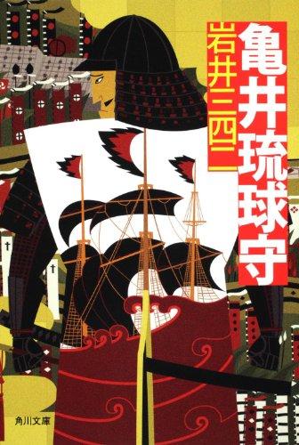 KADOKAWA『亀井琉球守』