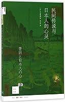 新知文库89:民间传说与日本人的心灵