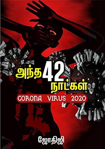 அந்த 42 நாட்கள் (29) (Tamil Edition)