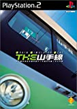 「Train Simulator Real THE 山手線」の画像