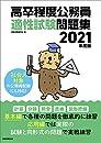 高卒程度公務員 適性試験問題集 2021年度