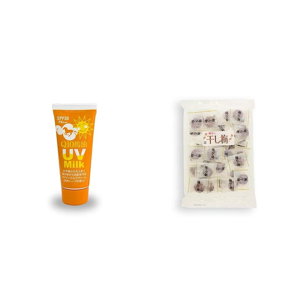 シリンダーエイリアス鹿[2点セット] 炭黒泉 Q10馬油 UVサンミルク[天然ハーブ](40g)?種なし干し梅(160g)[個包装]