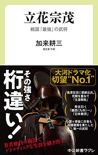立花宗茂-戦国「最強」の武将 (中公新書ラクレ, 712)