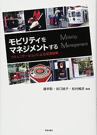モビリティをマネジメントする コミュニケーションによる交通戦略