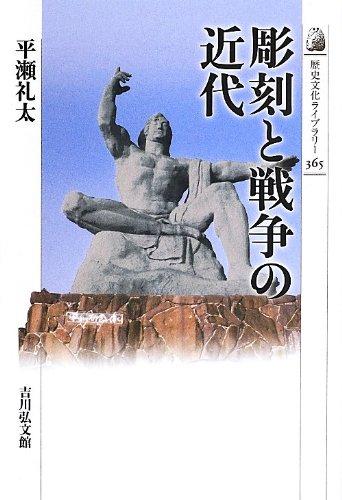 彫刻と戦争の近代 (歴史文化ライブラリー)