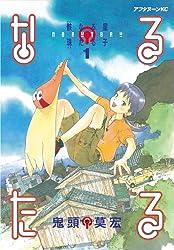 なるたる(1) (アフタヌーンコミックス)