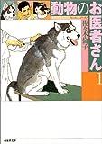 動物のお医者さん (第1巻) (白泉社文庫)