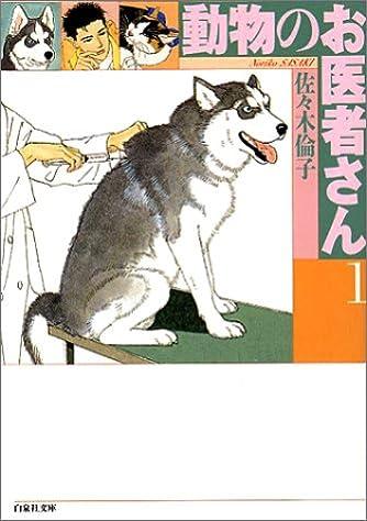 動物のお医者さん 第1巻 (白泉社文庫)