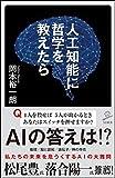 人工知能に哲学を教えたら (SB新書)