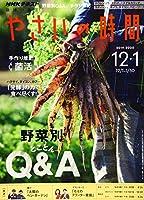 NHK趣味の園芸やさいの時間 2019年 12 月号 [雑誌]