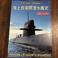 世界の艦船 665 海上自衛隊潜水艦史 2006・10増刊