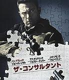 ザ・コンサルタント[Blu-ray/ブルーレイ]