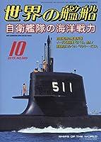 世界の艦船 2019年 10 月号 [雑誌]