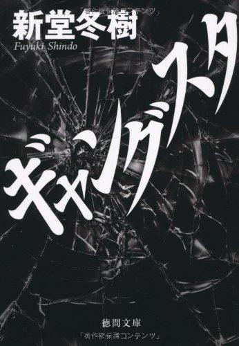 ギャングスタ (徳間文庫)