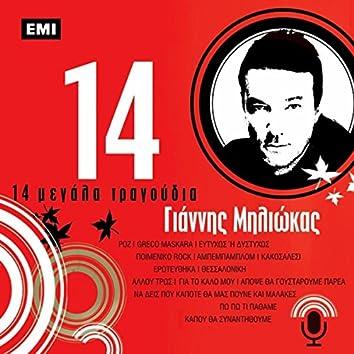 14 Megala Tragoudia - Giannis Miliokas