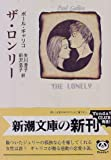 ザ・ロンリー (新潮文庫)