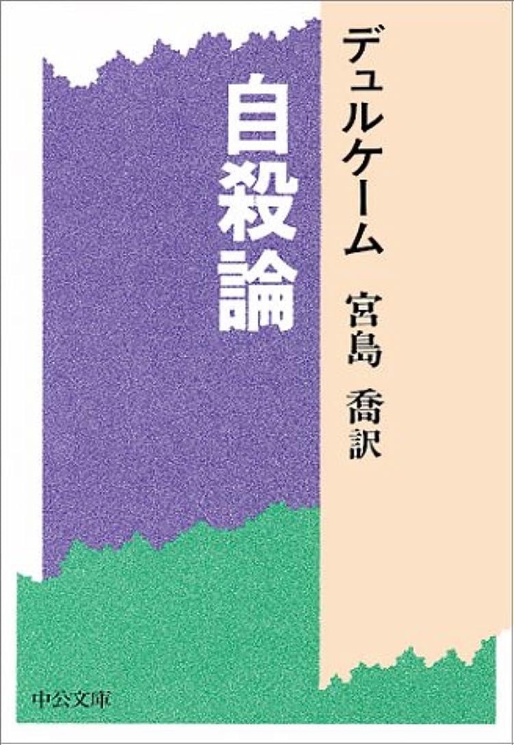 津波論理的に実現可能性自殺論 (中公文庫)