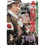 あゝ特別攻撃隊 YKC-006 [DVD]