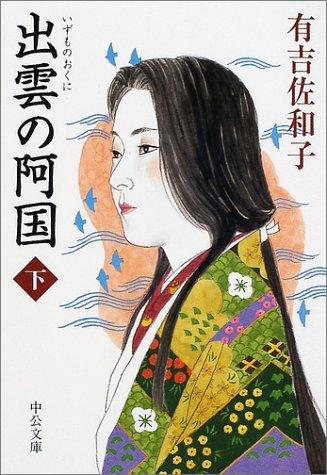 改版 出雲の阿国 (下) (中公文庫)