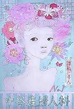 中谷産婦人科 NO.1