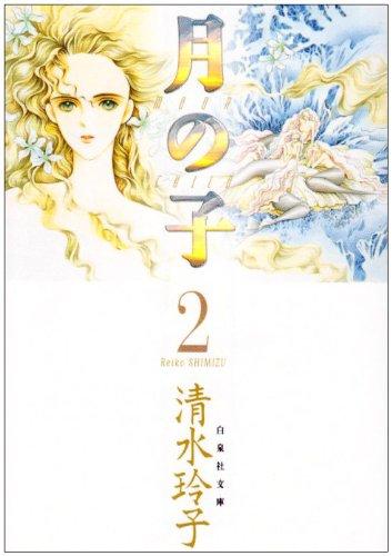 月の子 (第2巻) (白泉社文庫)