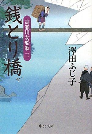 銭とり橋―高瀬川女船歌〈3〉 (中公文庫)