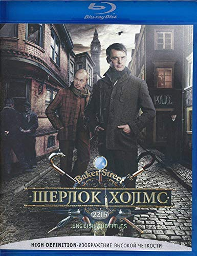 BLU RAY Sherlok Holms / Sherlock Holmes / Шерлок Холмс 16 Episodes Russian Detective TV Show [Language: Russian; Subtitles: English] REGION FREE