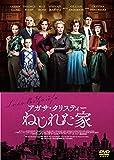 アガサ・クリスティー ねじれた家[DVD]